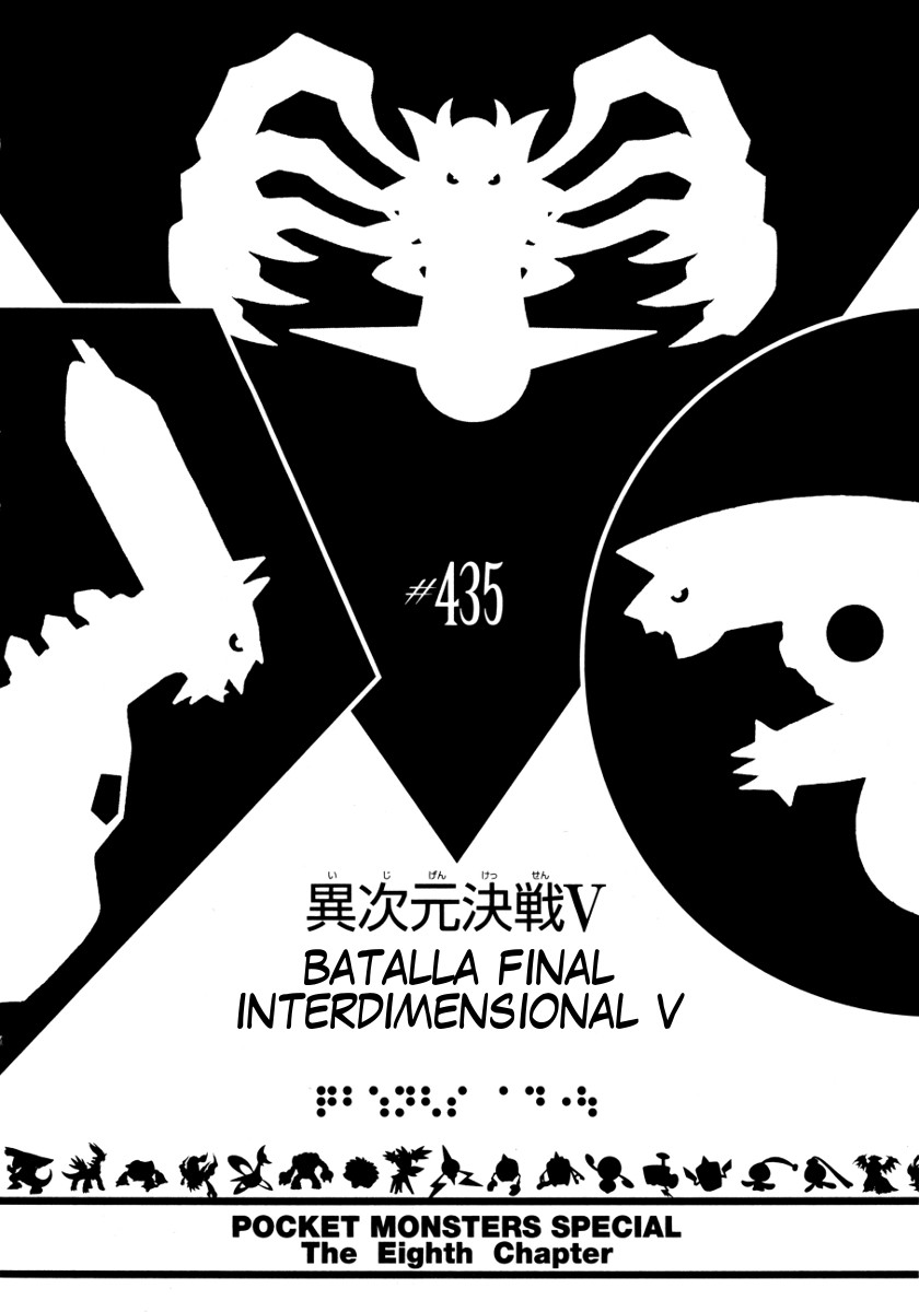 Capítulo 435: Batalla final interdimensional V