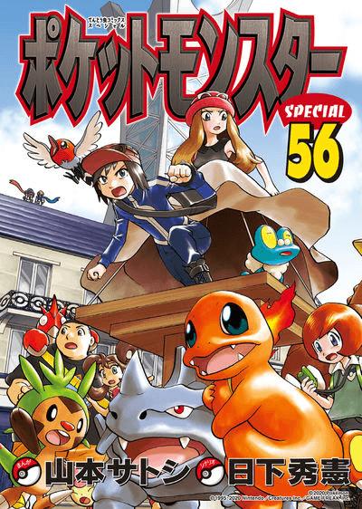 Pokémon Adventures - Volumen 56