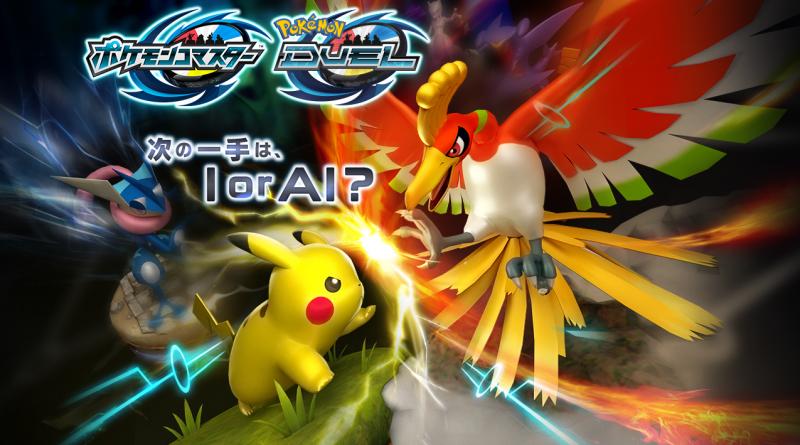 Pokémon Duel 3.0.9